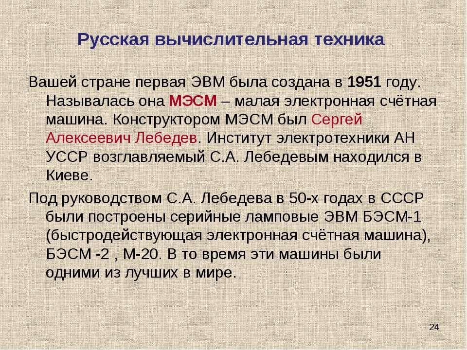 Русская вычислительная техника Вашей стране первая ЭВМ была создана в 1951 го...
