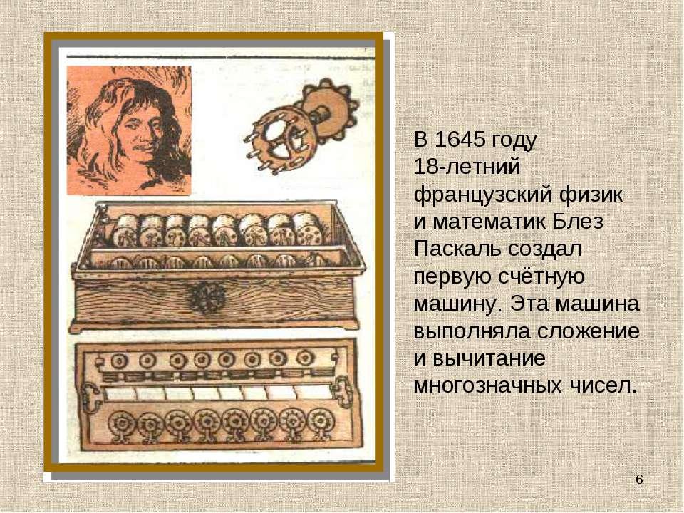 В 1645 году 18-летний французский физик и математик Блез Паскаль создал перву...