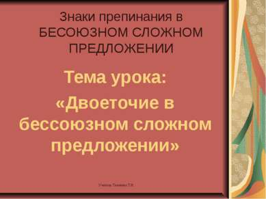 Знаки препинания в БЕСОЮЗНОМ СЛОЖНОМ ПРЕДЛОЖЕНИИ Тема урока: «Двоеточие в бес...