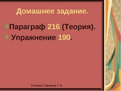 Домашнее задание. Параграф 216 (Теория). Упражнение 190. Учитель Ткаченко Т.Н.