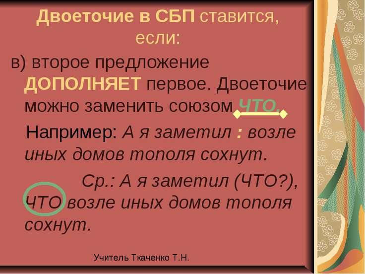 Двоеточие в СБП ставится, если: в) второе предложение ДОПОЛНЯЕТ первое. Двоет...