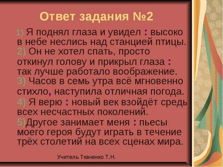 Ответ задания №2 1) Я поднял глаза и увидел : высоко в небе неслись над станц...