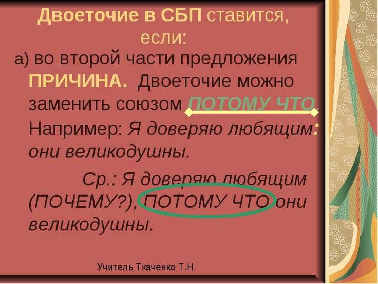 Двоеточие в СБП ставится, если: а) во второй части предложения ПРИЧИНА. Двоет...