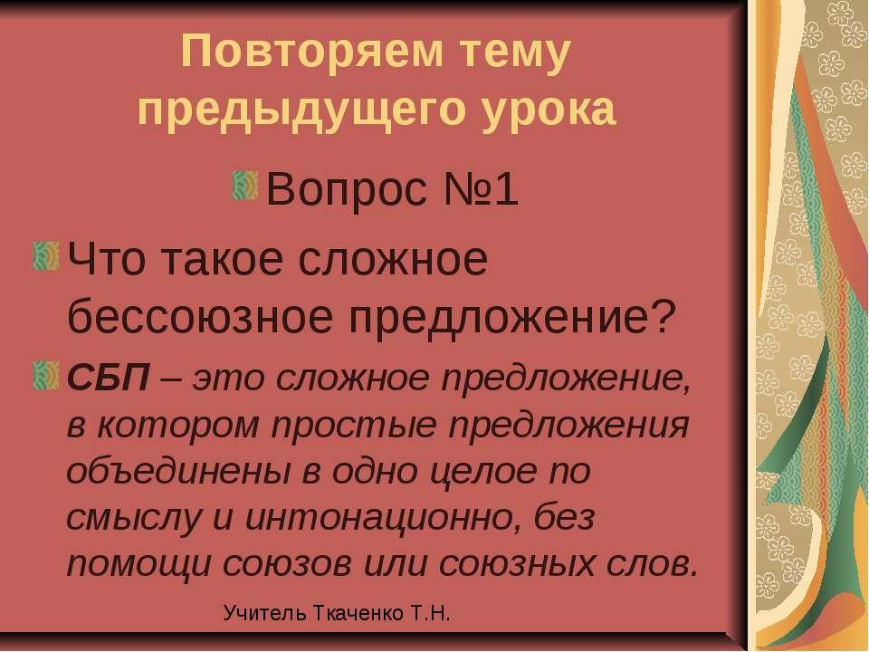 Повторяем тему предыдущего урока Вопрос №1 Что такое сложное бессоюзное предл...
