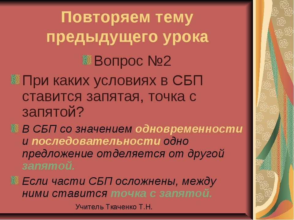 Повторяем тему предыдущего урока Вопрос №2 При каких условиях в СБП ставится ...
