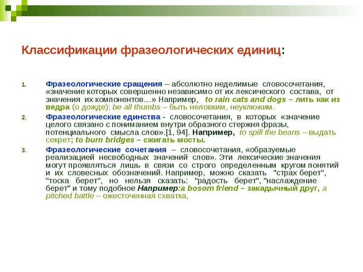 Классификации фразеологических единиц: Фразеологические сращения – абсолютно ...