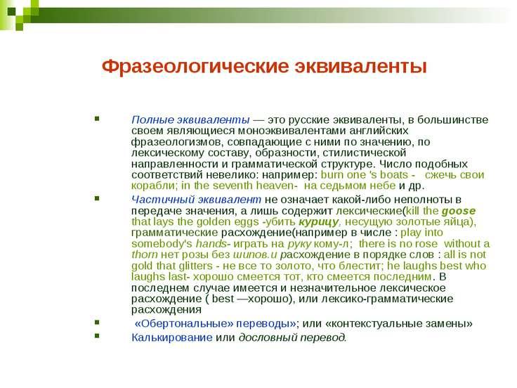 Фразеологические эквиваленты Полные эквиваленты — это русские эквиваленты, в ...