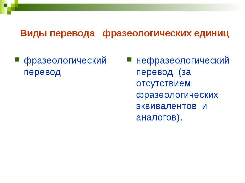 Виды перевода фразеологических единиц фразеологический перевод нефразеологиче...