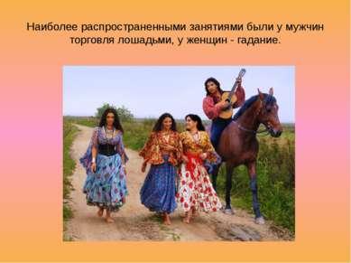 Наиболее распространенными занятиями были у мужчин торговля лошадьми, у женщи...
