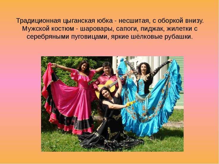 Традиционная цыганская юбка - несшитая, с оборкой внизу. Мужской костюм - шар...