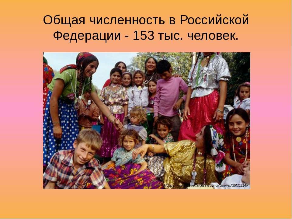 Общая численность в Российской Федерации - 153 тыс. человек.
