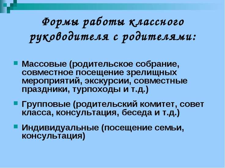 Формы работы классного руководителя с родителями: Массовые (родительское собр...