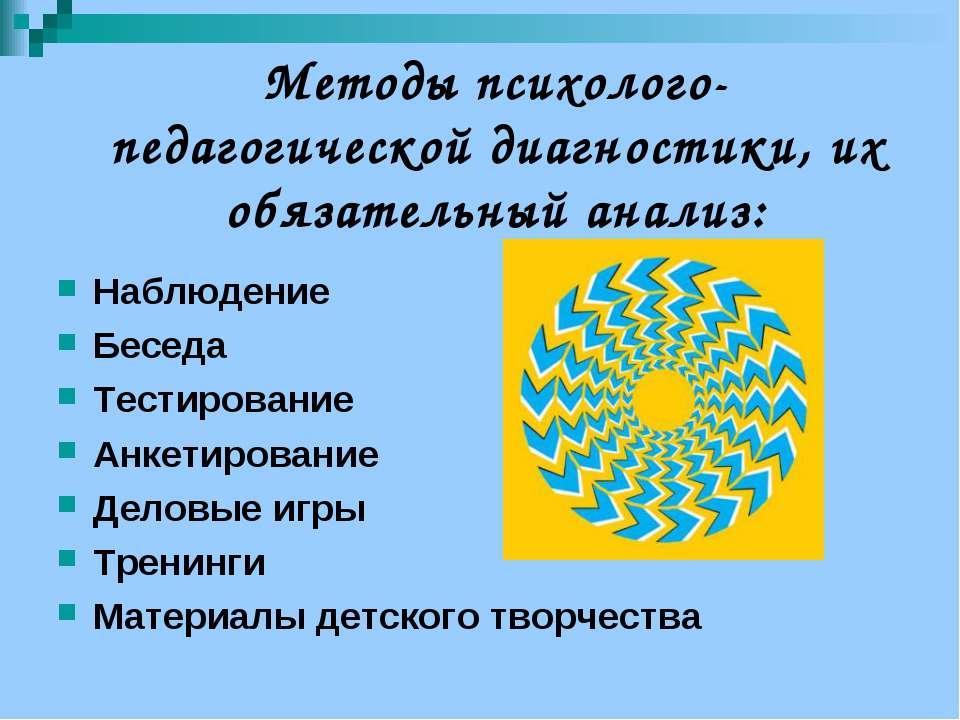 Методы психолого-педагогической диагностики, их обязательный анализ: Наблюден...