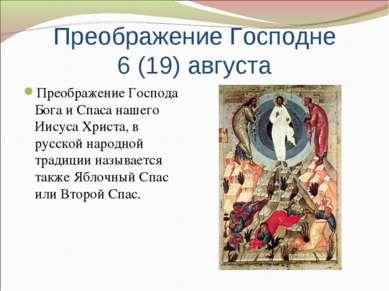 Преображение Господне 6 (19) августа Преображение Господа Бога и Спаса нашего...