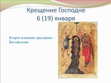 Второе название праздника – Богоявление