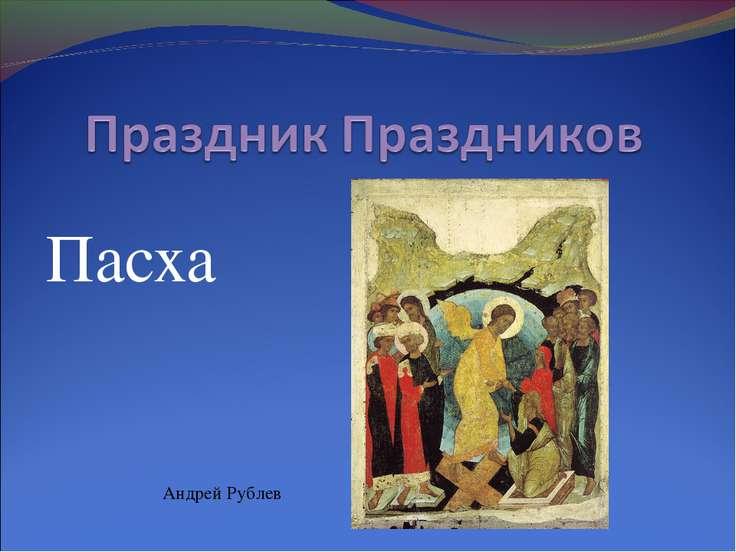 Пасха Андрей Рублев