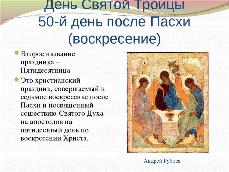 День Святой Троицы 50-й день после Пасхи (воскресение) Второе название праздн...