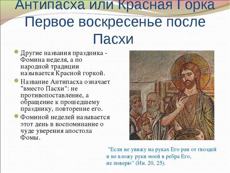 Антипасха или Красная Горка Первое воскресенье после Пасхи Другие названия пр...