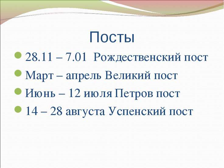 Посты 28.11 – 7.01 Рождественский пост Март – апрель Великий пост Июнь – 12 и...