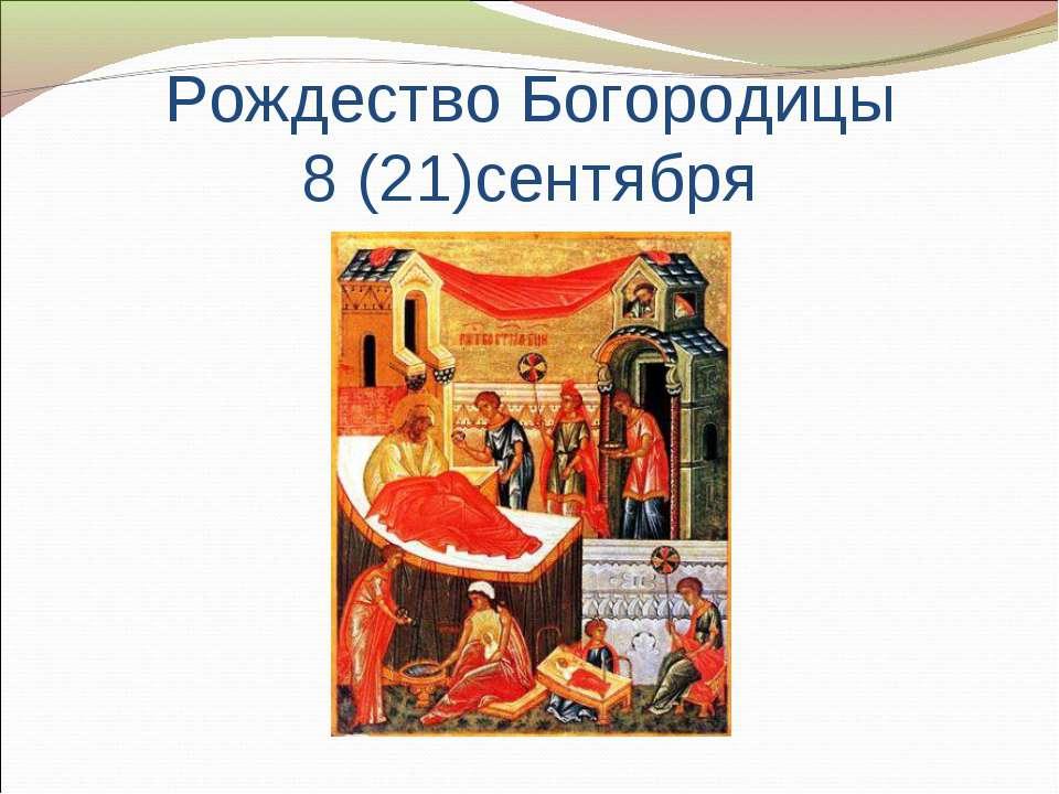 Рождество Богородицы 8 (21)сентября