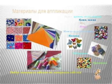 Материалы для аппликации Выбор материала зависит от материала изделия Ткани х...