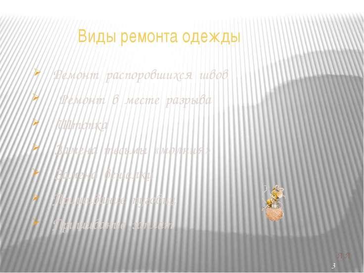Виды ремонта одежды Ремонт распоровшихся швов Ремонт в месте разрыва Штопка З...