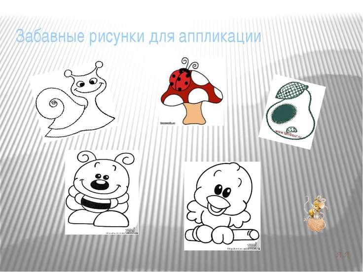 Забавные рисунки для аппликации Л Л
