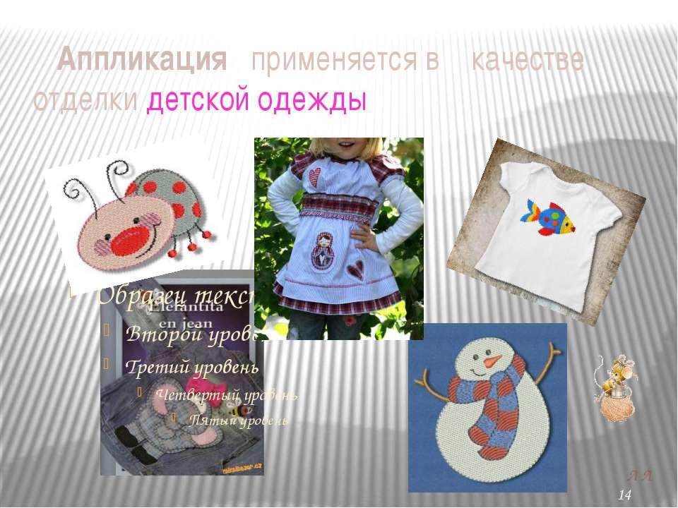 Аппликация применяется в качестве отделки детской одежды Л Л