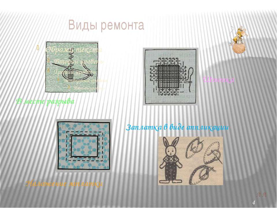Виды ремонта В месте разрыва Штопка Наложение заплатки Заплатка в виде апплик...