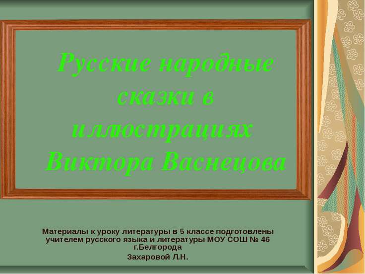 Русские народные сказки в иллюстрациях Виктора Васнецова Материалы к уроку ли...