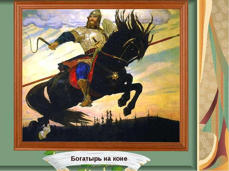 Богатырь на коне