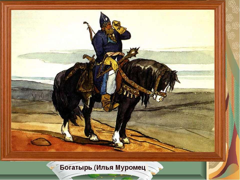 Богатырь (Илья Муромец)