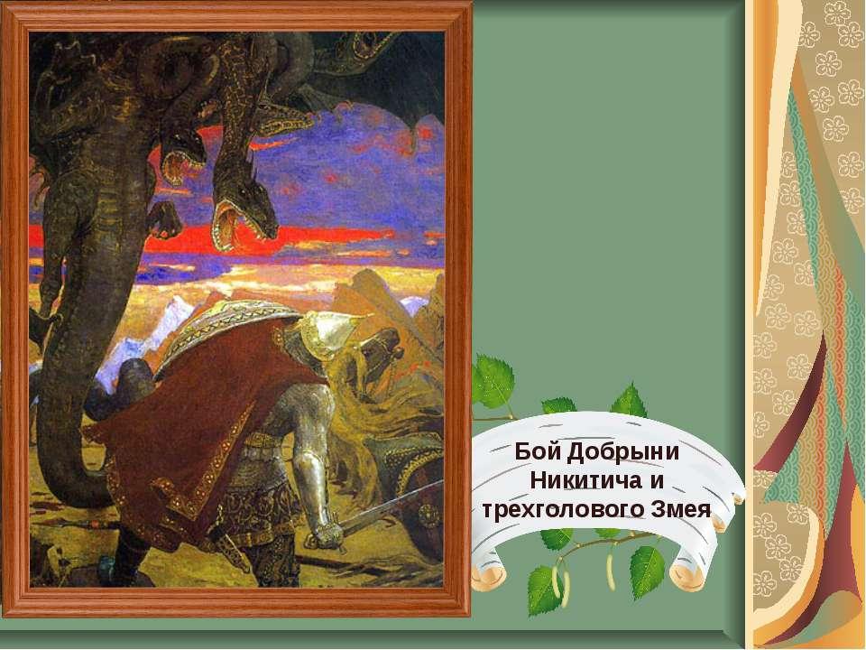 Бой Добрыни Никитича и трехголового Змея