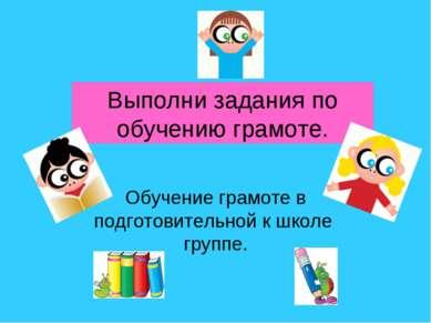 Выполни задания по обучению грамоте. Обучение грамоте в подготовительной к шк...