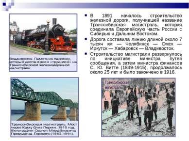 В 1891 началось строительство железной дороги, получившей название Транссибир...