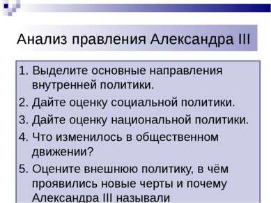 Анализ правления Александра III 1. Выделите основные направления внутренней п...