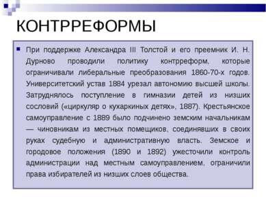 КОНТРРЕФОРМЫ При поддержке Александра III Толстой и его преемник И. Н. Дурнов...