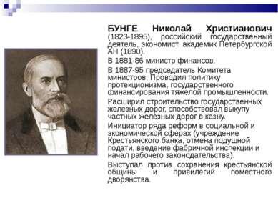 БУНГЕ Николай Христианович (1823-1895), российский государственный деятель, э...