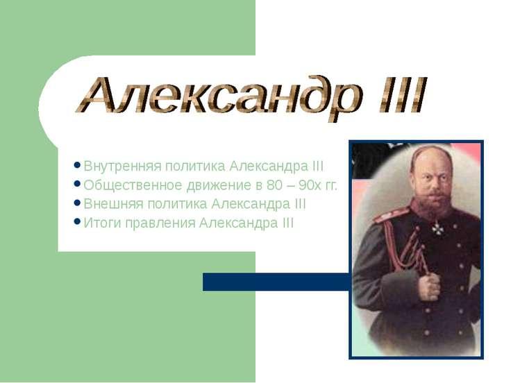 Внутренняя политика Александра III Общественное движение в 80 – 90х гг. Внешн...