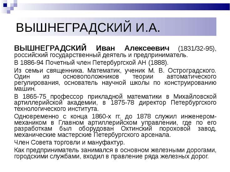 ВЫШНЕГРАДСКИЙ И.А. ВЫШНЕГРАДСКИЙ Иван Алексеевич (1831/32-95), российский гос...
