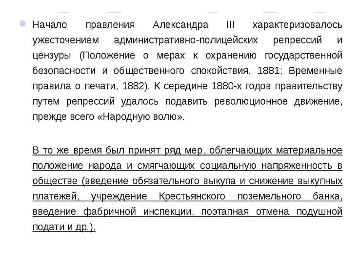 Начало правления Александра III характеризовалось ужесточением административн...