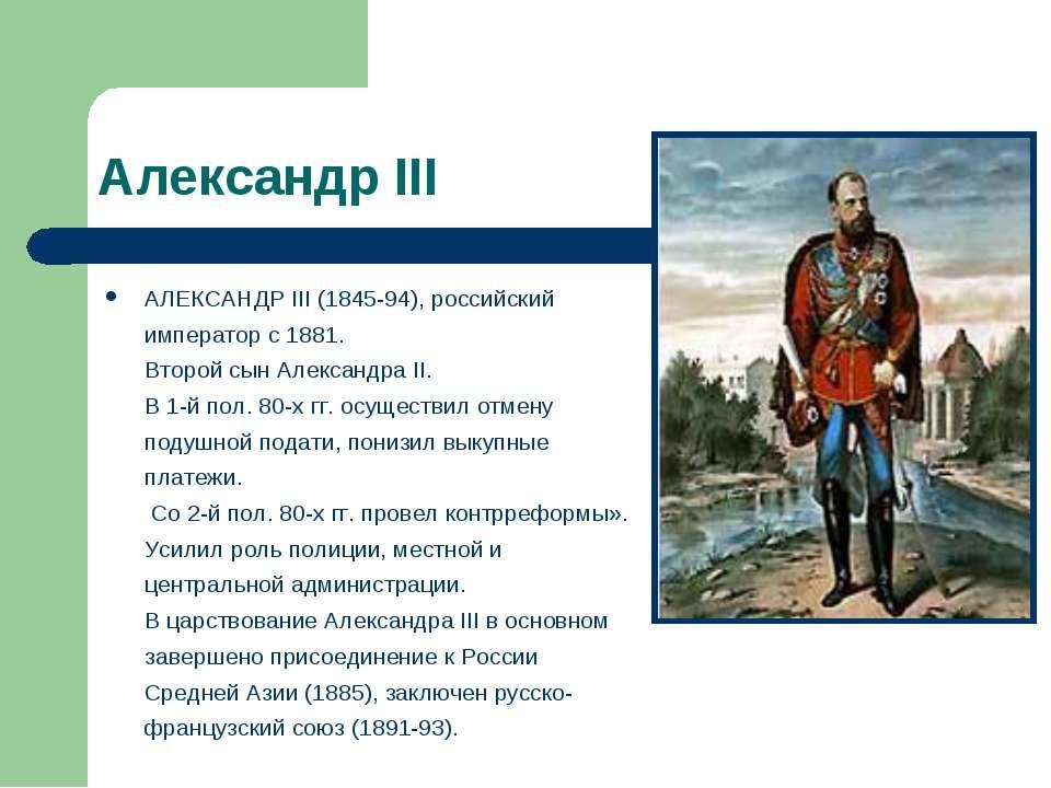 Александр III АЛЕКСАНДР III (1845-94), российский император с 1881. Второй сы...
