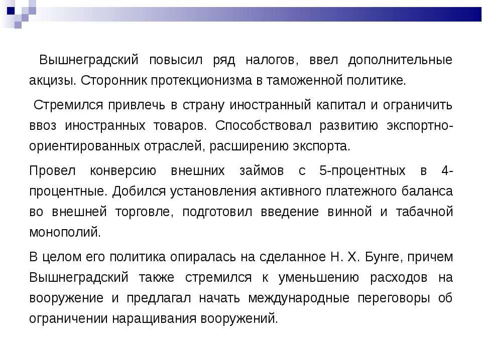 Вышнеградский повысил ряд налогов, ввел дополнительные акцизы. Сторонник прот...