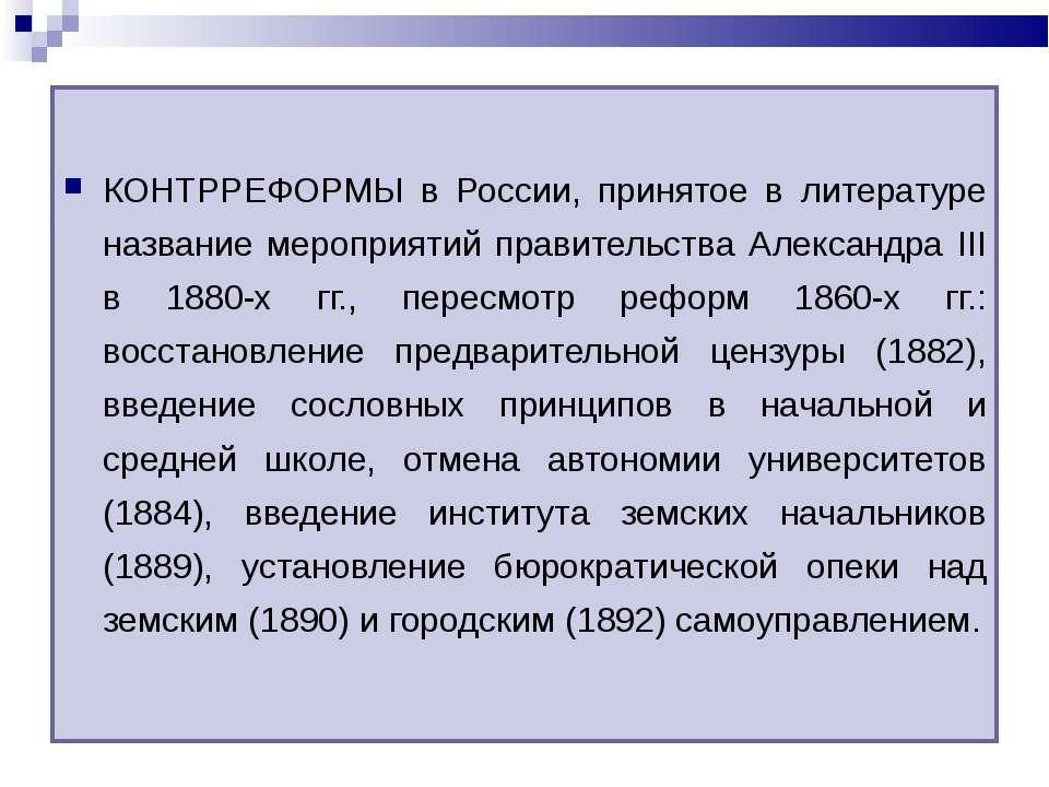 КОНТРРЕФОРМЫ в России, принятое в литературе название мероприятий правительст...