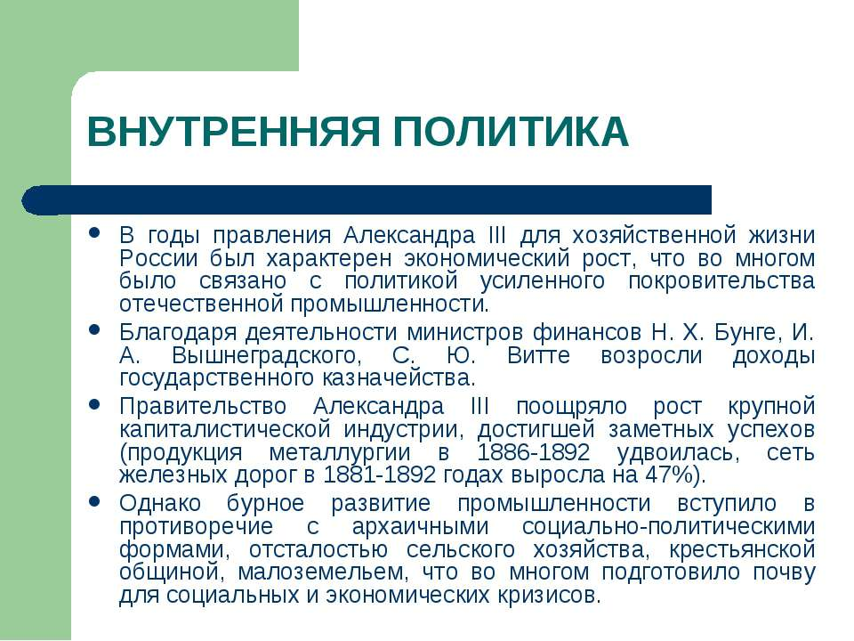 ВНУТРЕННЯЯ ПОЛИТИКА В годы правления Александра III для хозяйственной жизни Р...