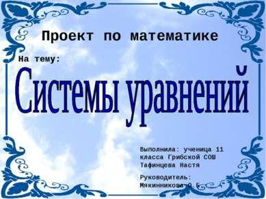 Проект по математике На тему: Выполнила: ученица 11 класса Грибской СОШ Тафин...
