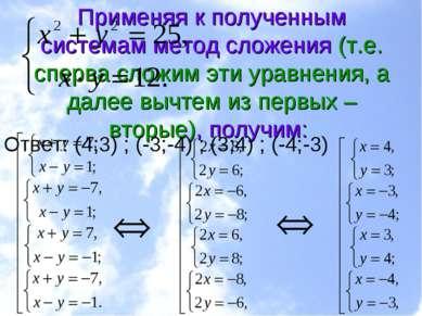 Применяя к полученным системам метод сложения (т.е. сперва сложим эти уравнен...