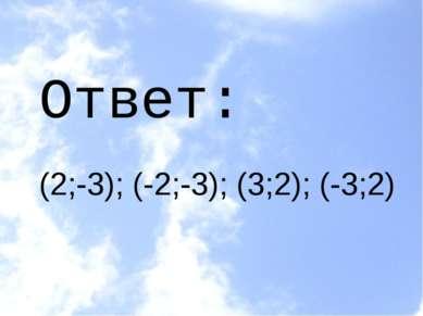 Ответ: . (2;-3); (-2;-3); (3;2); (-3;2)