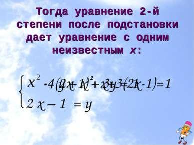 Тогда уравнение 2-й степени после подстановки дает уравнение с одним неизвест...