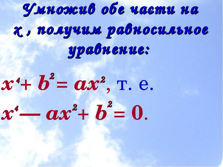 Умножив обе части на x , получим равносильное уравнение: x + b = ax , т. е. ...